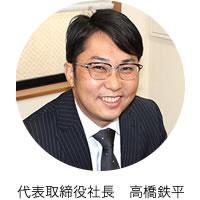 代表取締役社長 高橋鉄平