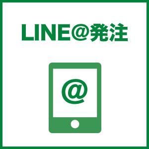 LINE@発注