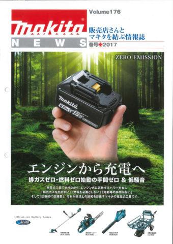 makitaNEWS(マキタニュース)